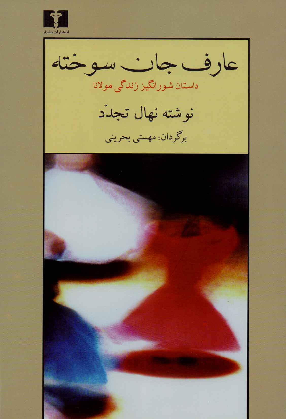 کتاب عارف جان سوخته