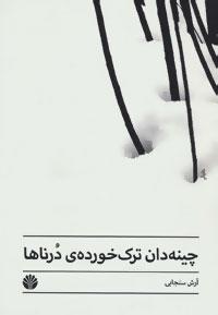 کتاب چینه دان ترک خورده ی درناها