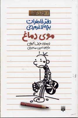 کتاب دفتر خاطرات بچه لاغرمردنی 7