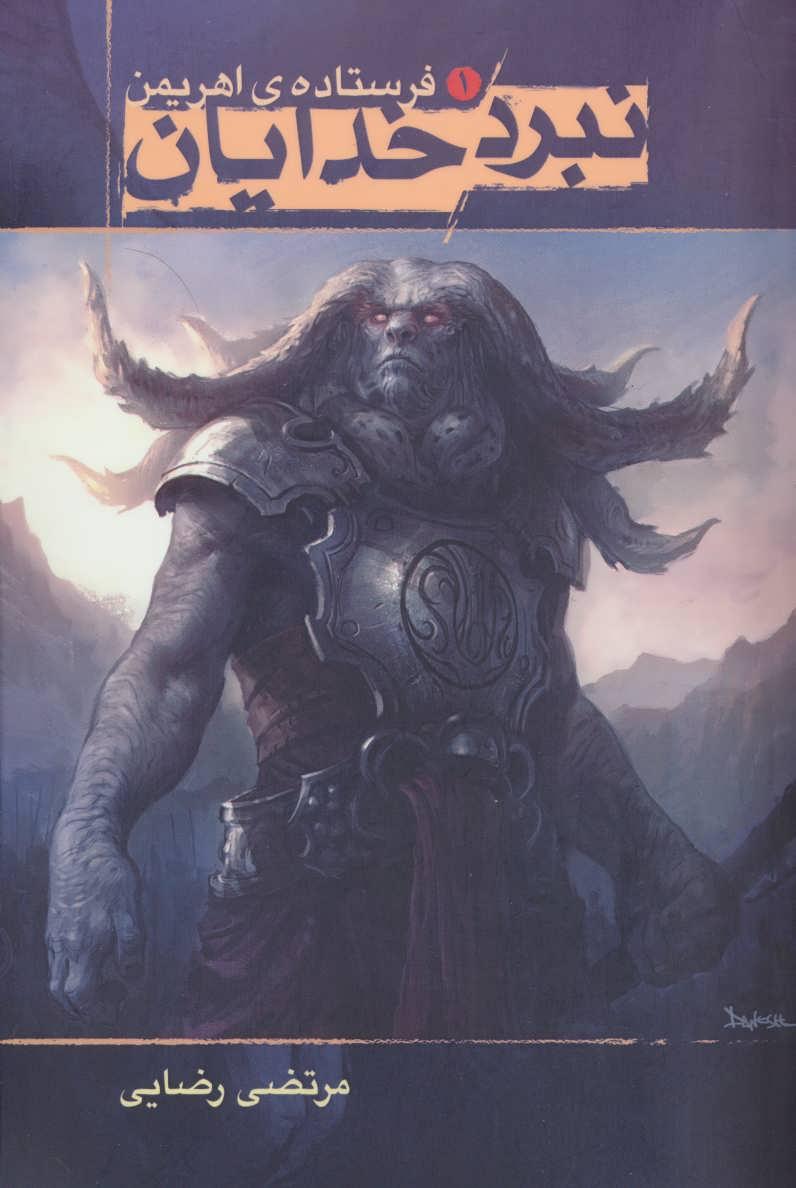 کتاب نبرد خدایان 1