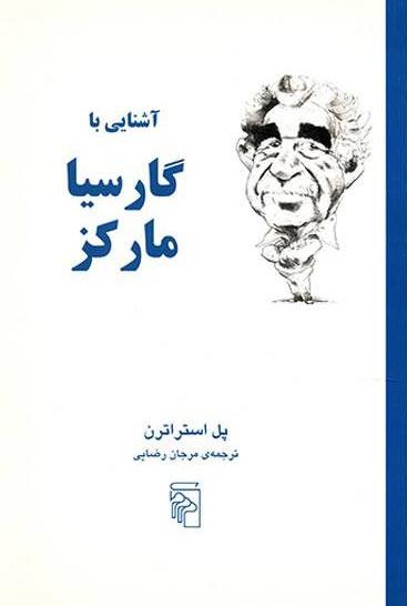 کتاب آشنایی با گارسیا مارکز