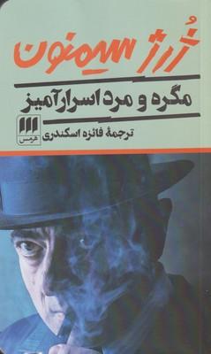 کتاب مگره و مرد اسرارآمیز