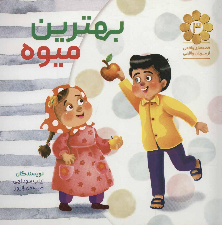 کتاب بهترین میوه