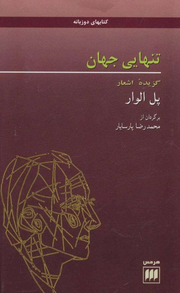 کتاب تنهایی جهان
