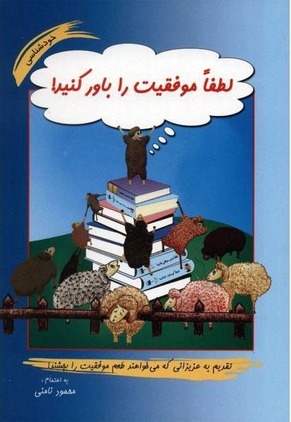 کتاب لطفا موفقیت را باور کنید