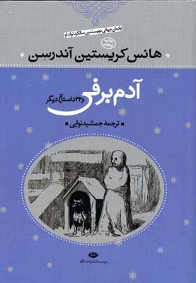 کتاب آدم برفی و 32 داستان دیگر