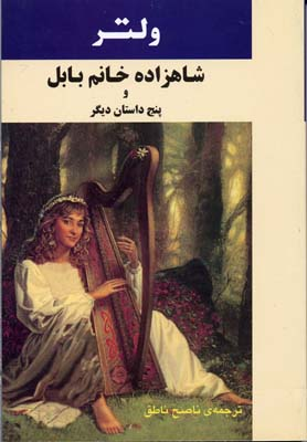 کتاب شاهزاده خانم بابل