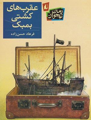 کتاب عقرب های کشتی بمبک