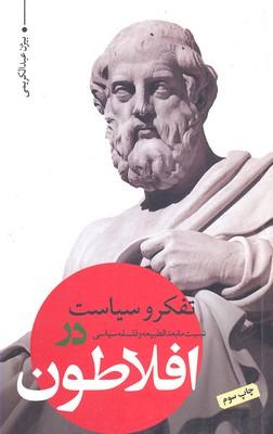 کتاب تفکر و سیاست در افلاطون