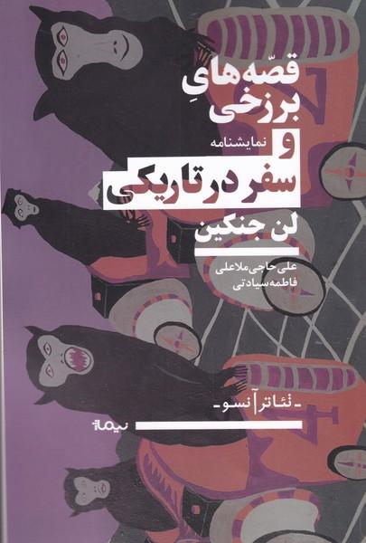 کتاب قصه های برزخی و سفر در تاریکی