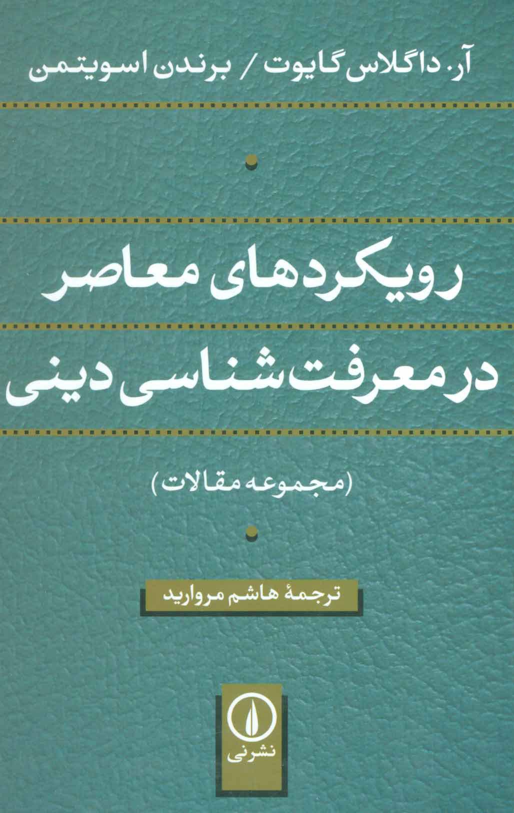 کتاب رویکردهای معاصر در معرفت شناسی دینی