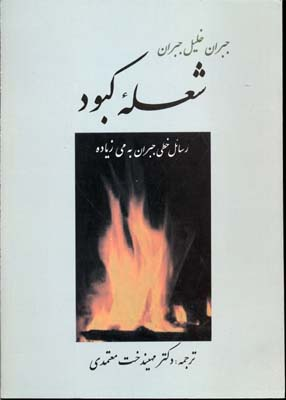 کتاب شعله کبود