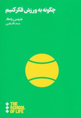 کتاب چگونه به ورزش فکر کنیم
