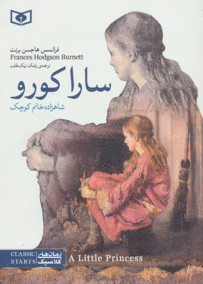 کتاب سارا کورو