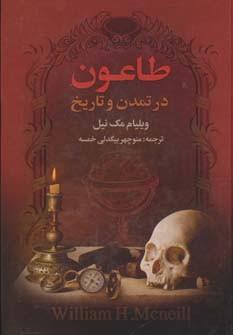 کتاب طاعون در تمدن و تاریخ