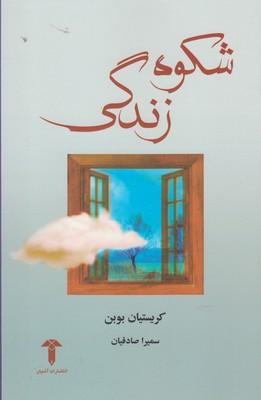 کتاب شکوه زندگی