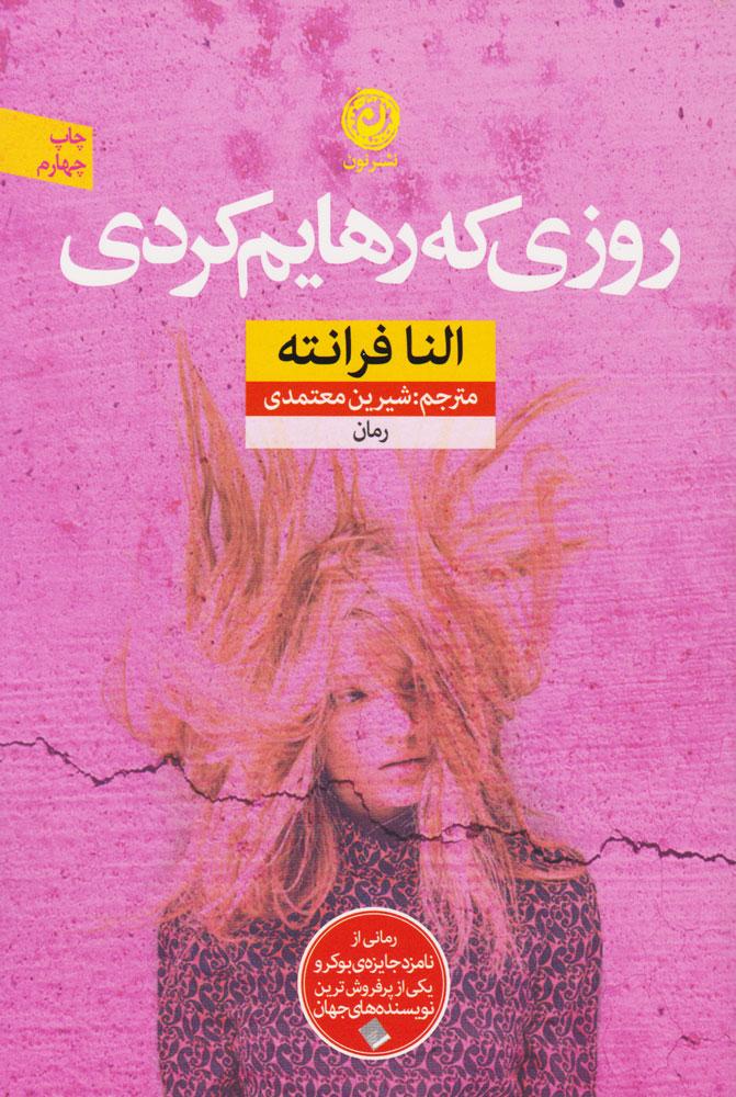 کتاب روزی که رهایم کردی