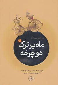کتاب ماه بر ترک دوچرخه