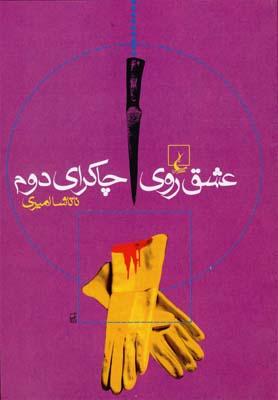 کتاب عشق روی چاکرای دوم