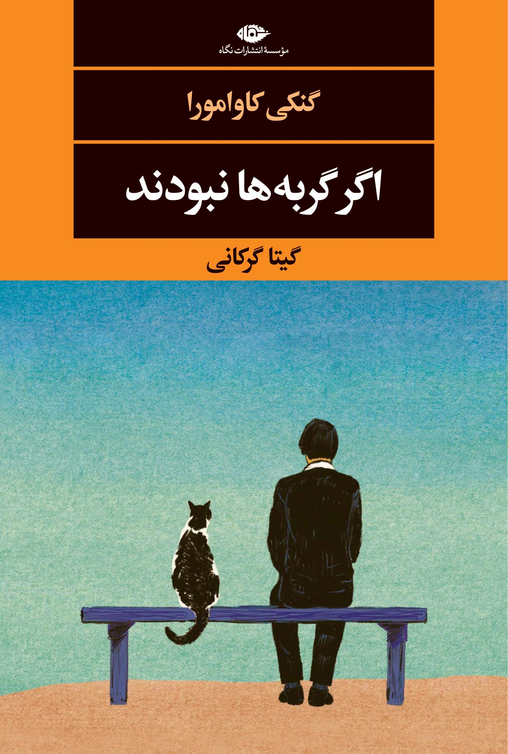 کتاب اگر گربه ها نبودند