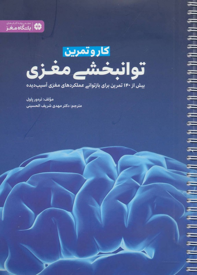 کتاب کار و تمرین توانبخشی مغزی