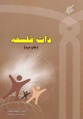 کتاب ذات فلسفه