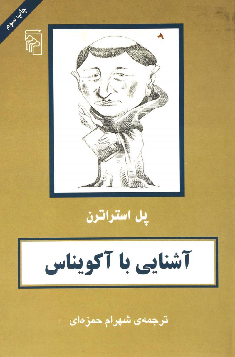 کتاب آشنایی با آکویناس