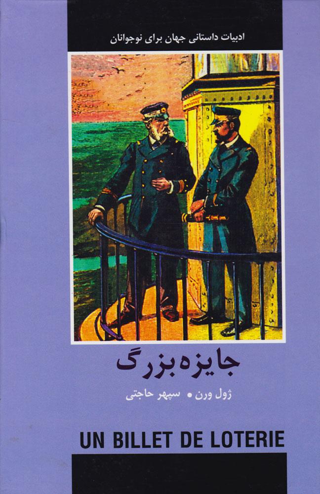 کتاب جایزه بزرگ