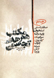 کتاب مکتب هنرهای تجسمی 10