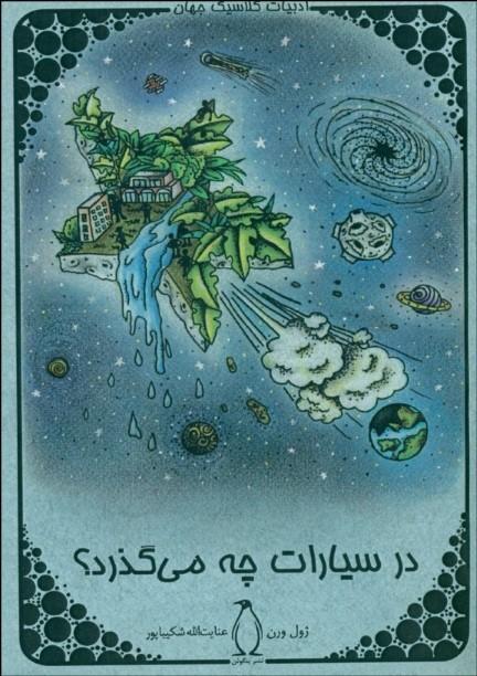 کتاب در سیارات چه می گذرد