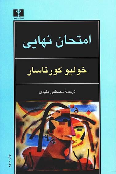 خريد کتاب  امتحان نهایی