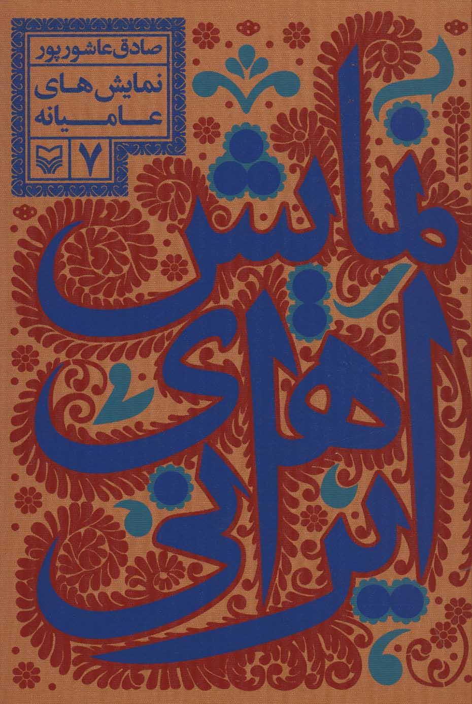 کتاب نمایش های ایرانی 7
