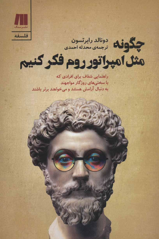 کتاب چگونه مثل امپراتور روم فکر کنیم
