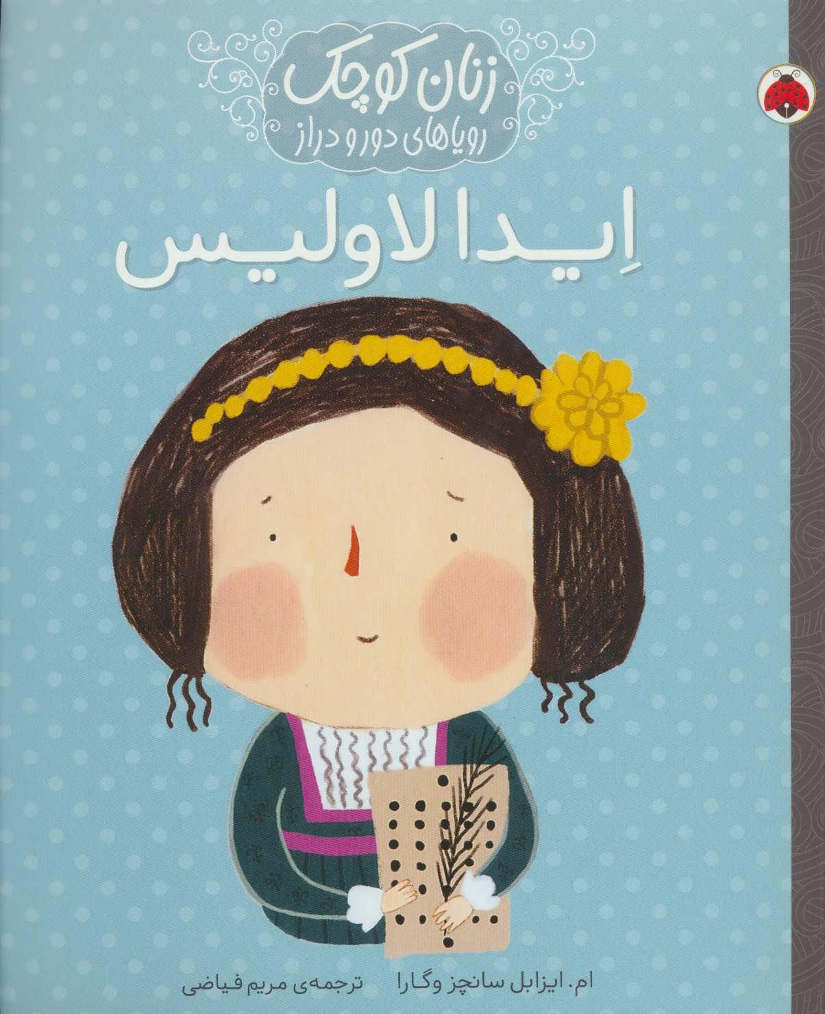 کتاب ایدا لاولیس