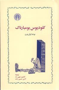 کتاب کلودیوس بومبارناک