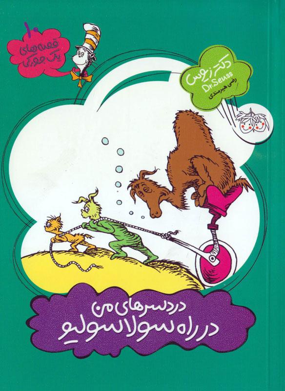 کتاب قصه های یک جورکی 10