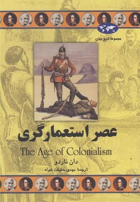کتاب عصر استعمارگری