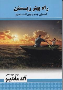 کتاب راه بهتر زیستن