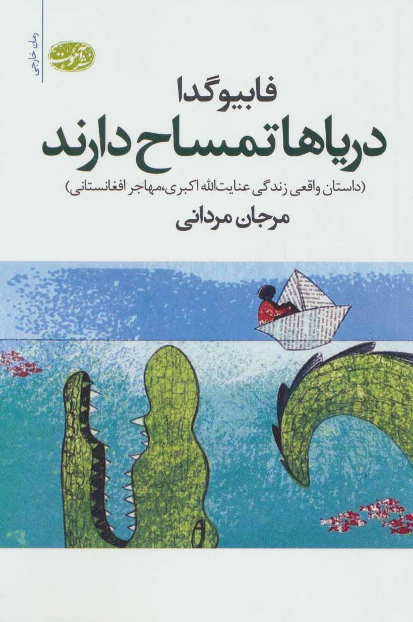 کتاب دریاها تمساح دارند