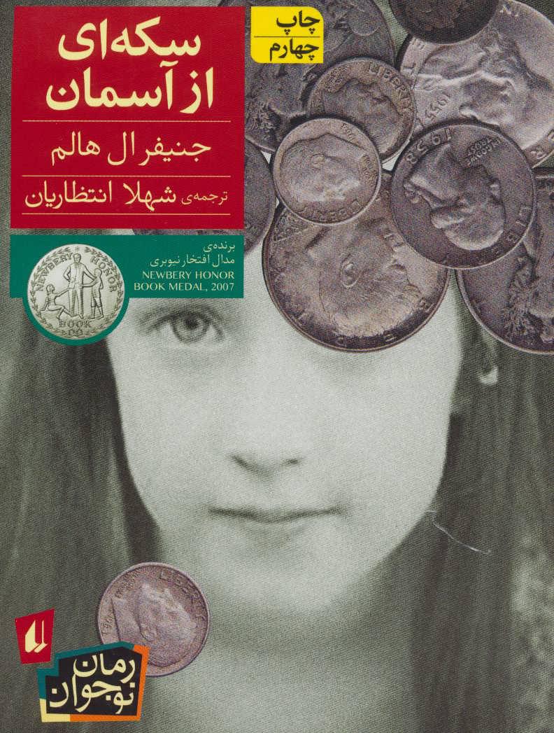 کتاب سکه ای از آسمان