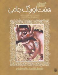 کتاب قصه های خواندنی هفت اورنگ جامی