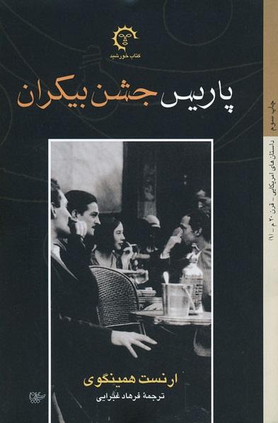 کتاب پاریس جشن بیکران