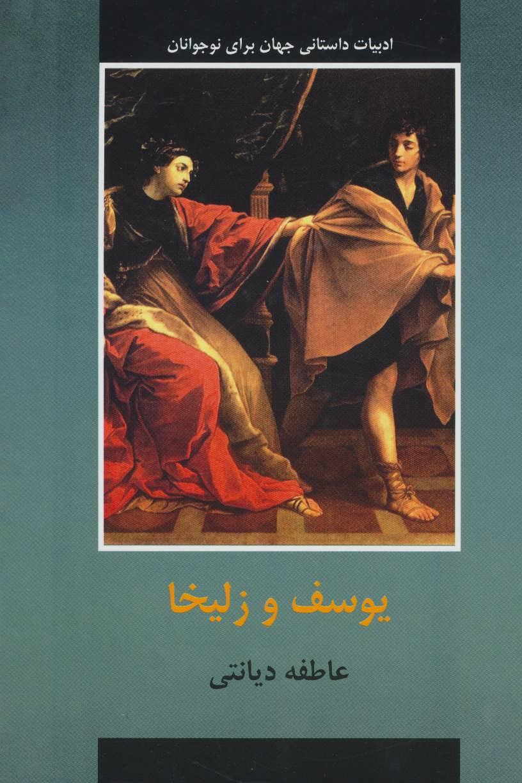 کتاب یوسف و زلیخا