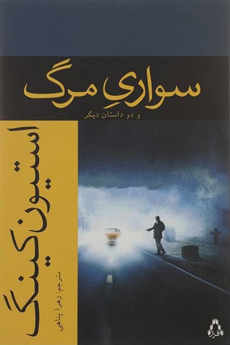 کتاب سواری مرگ و دو داستان دیگر