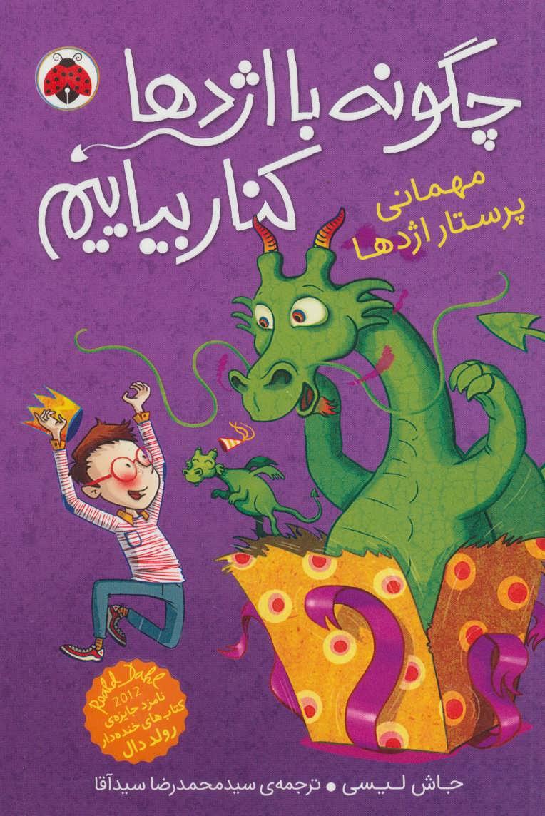 کتاب چگونه با اژدها کنار بیاییم 5
