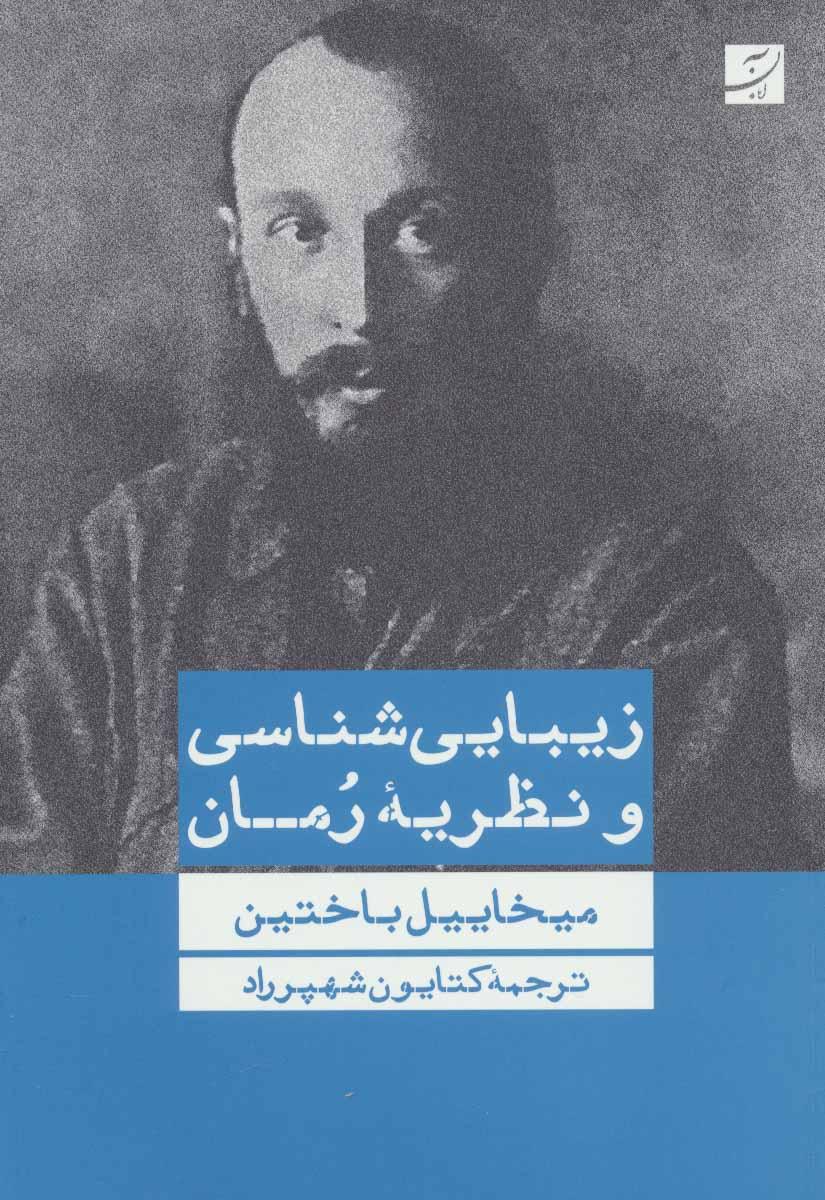 کتاب زیبایی شناسی و نظریه رمان
