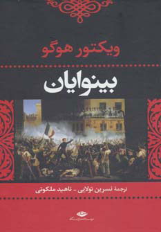 کتاب بینوایان (2جلدی)