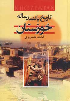 کتاب تاریخ پانصد ساله خوزستان