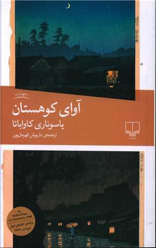 کتاب آوای کوهستان