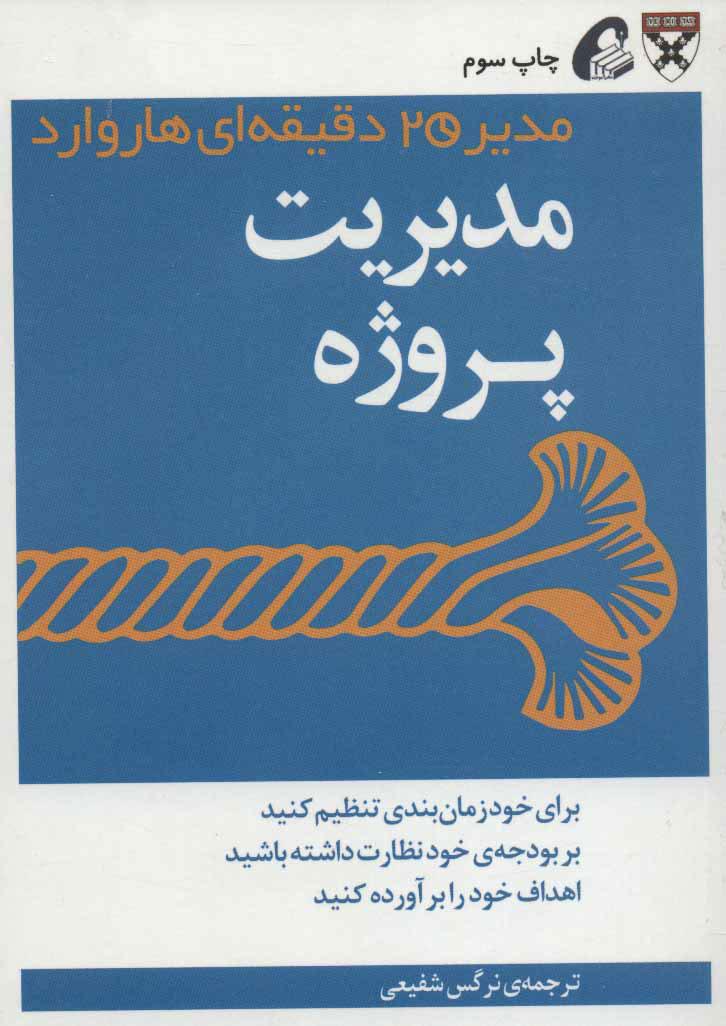 کتاب مدیریت پروژه